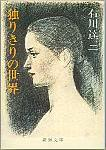 「独りきりの世界」石川達三(新潮社)