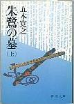 「朱鷺の墓-上-」五木寛之(新潮社)