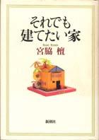 「それでも建てたい家」宮脇檀(新潮社)