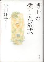 「博士の愛した数式」小川洋子(新潮社)