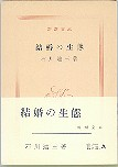 「結婚の生態」石川達三(新潮社)