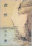 「敦煌」井上靖(新潮社)
