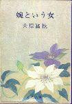 「婉という女」大原富枝(新潮社)