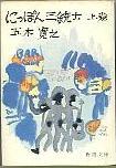 「にっぽん三銃士-上-」五木寛之(新潮社)