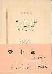 「獄中記」ワイルド(オスカー)/福田恒存訳(新潮社)