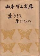 「生きとし生けるもの」山本有三(新潮社)