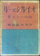 「オイルシェール」小山いと子(中央公論社)