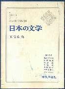「正宗白鳥」正宗白鳥/伊藤整解説(中央公論社)