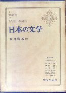 「夏目漱石-2-」夏目漱石(中央公論社)