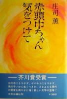 「赤頭巾ちゃん気をつけて」庄司薫(中央公論社)