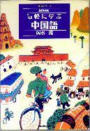 「気軽に学ぶ中国語(カセット)」輿水優(日本放送出版協会)