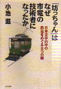 「「坊っちゃん」はなぜ市電の技術者になったか:日本文学史の中の鉄道をめぐる8つの謎」小池滋(早川書房)