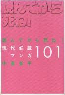 「読んでから死ね!現代必読マンガ101」中条省平(文芸春秋)