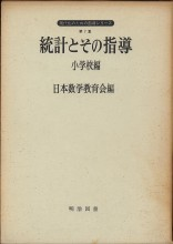 「統計とその指導(小学校編)」日本数学教育会編(明治図書出版)
