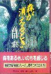 「森が消えるとき」高田宏(徳間書店)