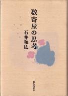 「数寄屋の思考」石井和紘(鹿島出版会)