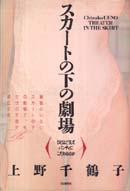 「スカートの下の劇場」上野千鶴子(河出書房新社)