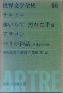 「サルトル(水いらず他)・アラゴン(パリの神話他)」サルトル・アラゴン/伊吹武彦他訳(河出書房新社)