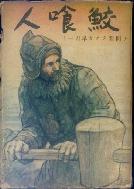 「人喰鮫」富沢有為男(教育社)