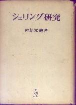 「シェリング研究」赤松元通(弘文堂)