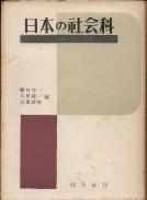 「日本の社会科」勝田守一・宮原誠一・宗像誠也 編(国土社)