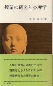 「授業の研究と心理学」吉田章宏(国土社)