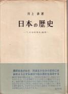「日本の歴史(「くにのあゆみ」批判)」井上清(三一書房)