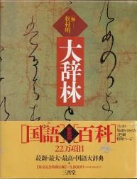 「大辞林」松村明編(三省堂)