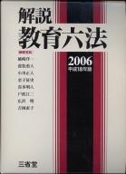 「解説教育六法〔2006/平成18年版〕」解説教育六法編修委員会編(三省堂)