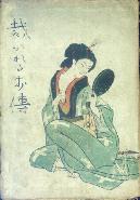 「裁かれるお伝」桐山宗吉他/小西茂木編(昭文社)