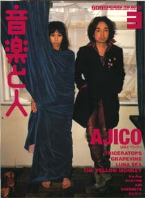 「音楽と人 2001/3 VOL.86 AJICO(UAとベンジー)」-(シンコー・ミュージック)