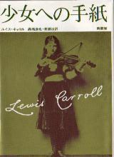 「少女への手紙」キャロル(ルイス)/高橋康也・高橋迪:訳(新書館)