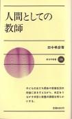 「人間としての教師」田中孝彦(新日本出版社)