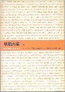 「草原の家-上-」カターエフ(ベ)/西尾章二・太田多耕訳(新日本出版社)