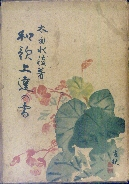「和歌上達の書」太田水穂(人文書院)