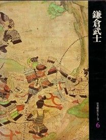 「鎌倉武士」遠藤元男他編(世界文化社)