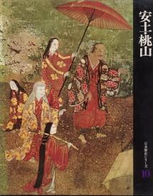「安土・桃山」遠藤元男他編(世界文化社)