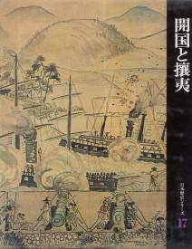 「開国と攘夷」遠藤元男他編(世界文化社)