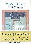 「ペルシーレス-下-」セルバンテス/荻内勝之訳(筑摩書房)