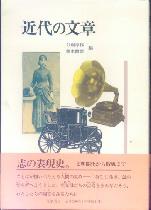 「近代の文章」分銅惇作・鈴木醇爾編(筑摩書房)