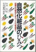 「自然化粧品のひみつ」山田央(永岡書店)