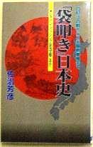 「「袋叩き」日本史」佐治芳彦(日本文芸社)