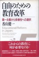 「自由のための教育改革」香山健一(PHP研究所)