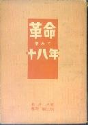 「革命夢みて十八年」ダーク(B)/慈野龍三訳(法政大学出版局)