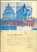 「アメリカ文化の背景」スチュアート(G.R)/原島善衛訳(北星堂書店)