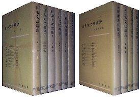 「日本文法講座(正6巻 続4巻)」-(明治書院)