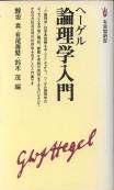 「ヘーゲル論理学入門」鯵坂真・有尾善繁・鈴木茂 編(有斐閣)