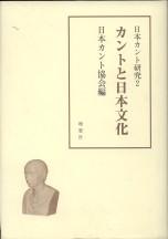 「カントと日本文化」日本カント協会 編(理想社)