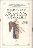「哲学者クロサキのMS-DOSは思考の道具だ」黒崎政男(アスキー出版局)