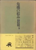 「危機の結晶」岡田隆彦(イザラ書房)